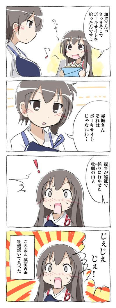 kagaakagi_1.png