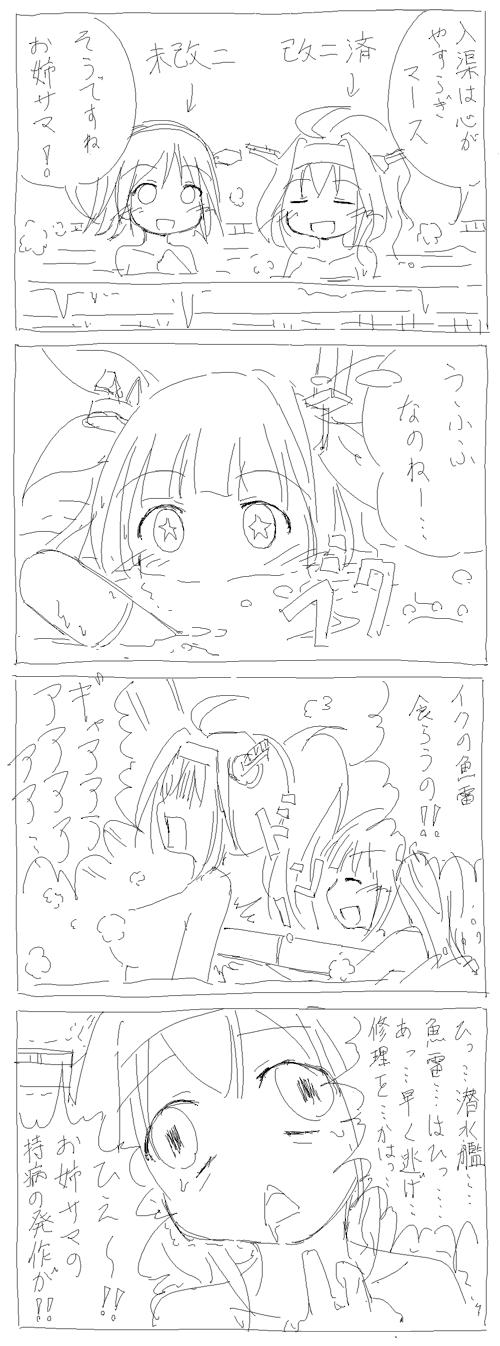 金剛姉妹とイクちゃん1.png