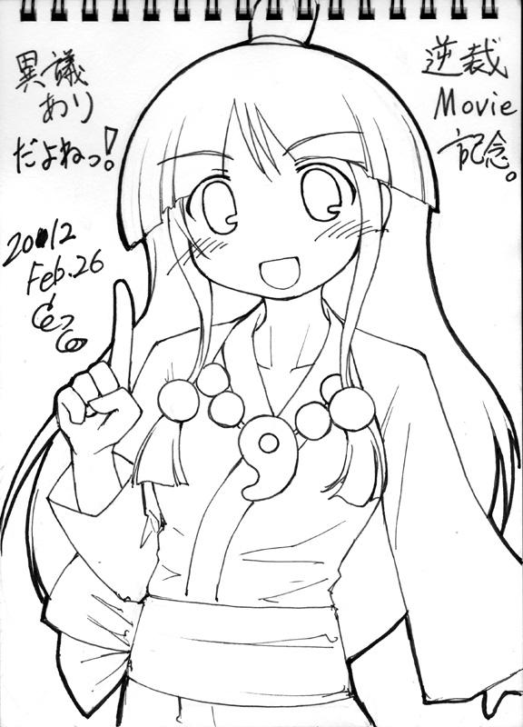 http://blueandgreen.jp/images/gyakusai_mov_kinen.jpg