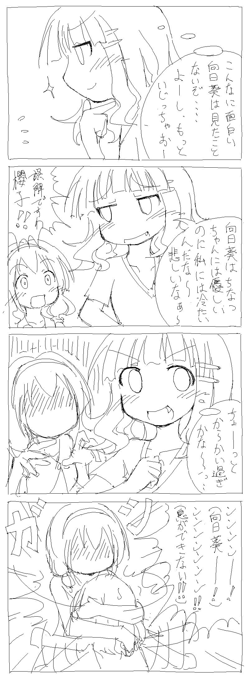 http://blueandgreen.jp/images/himasaku_18.png