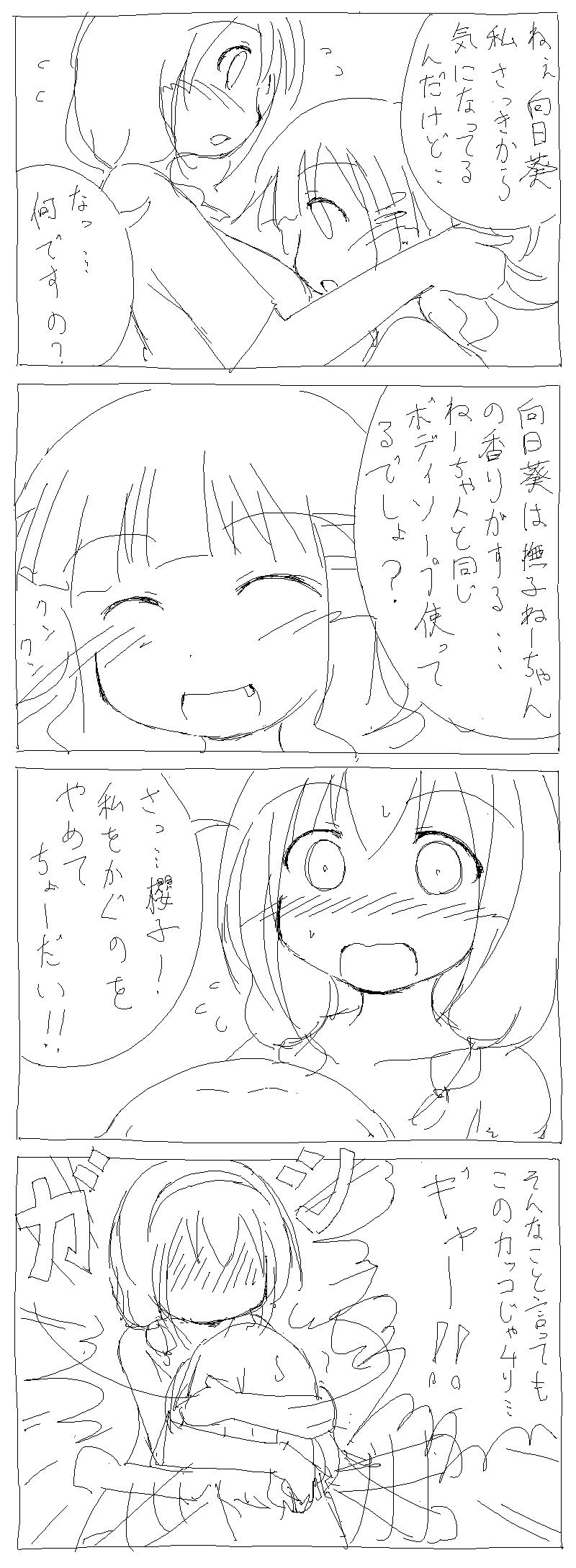 http://blueandgreen.jp/images/himasaku_22.png