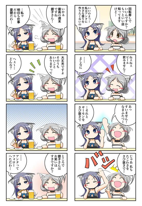 http://blueandgreen.jp/images/nekonikos04s.jpg
