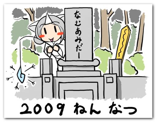 nouryou2009.jpg