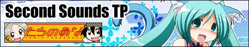 sst_toranoana_banner.jpg