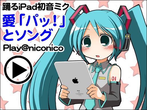 ipad_song.jpg